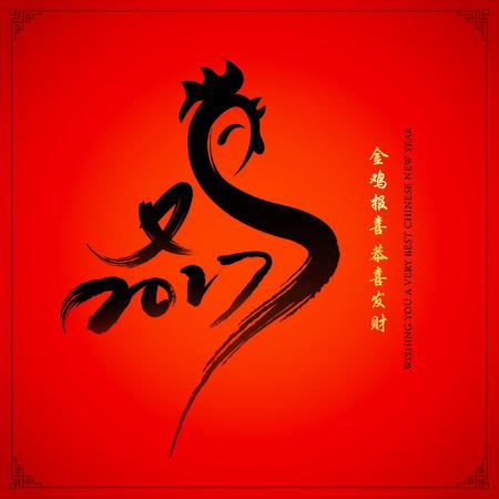 calligraphie arabe: Chinois nouveau fond de l'année