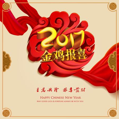 faroles: Fondo chino de año nuevo Vectores