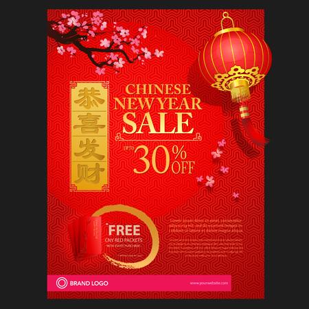 Fondo chino de año nuevo Ilustración de vector