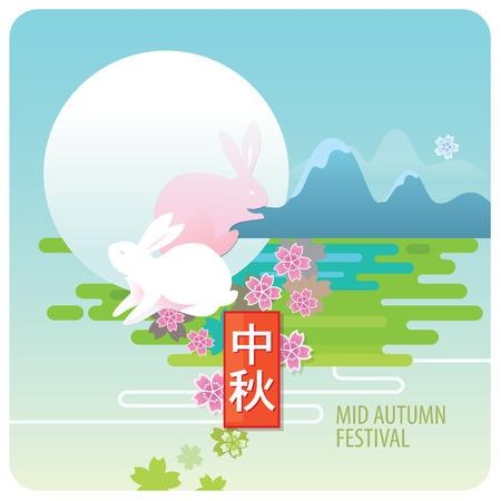 Chinese mid autumn illustration.