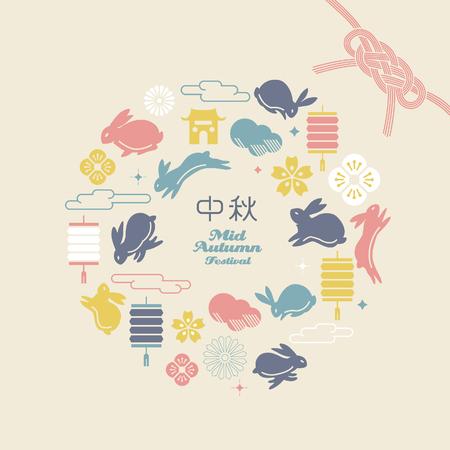 festival chinois d & # 39 ; automne