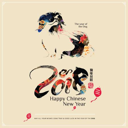 Chinesisches Design des neuen Jahres Standard-Bild - 87852619