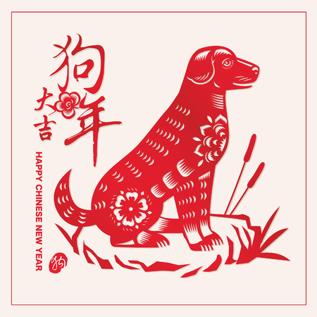 Chinese new year graphic. The year of the dog.