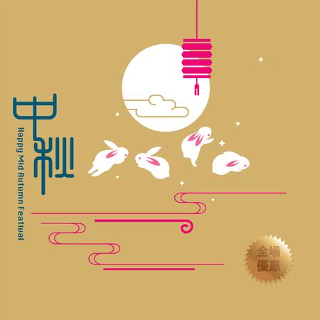 Mid autumn festival graphic design in golden background