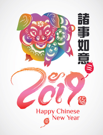 Chinese new year graphic. The year of the pig.