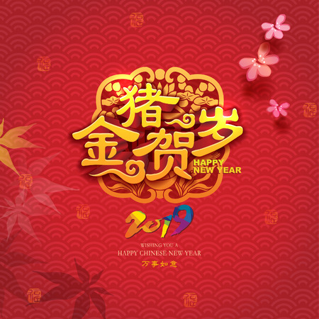 Chinese new year greetings. The year of the pig. Ilustração
