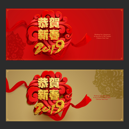 Chinese new year greetings poster
