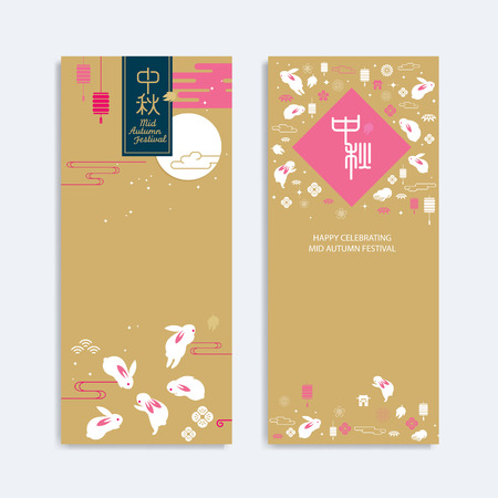 Chinese mid autumn festival greetings design.