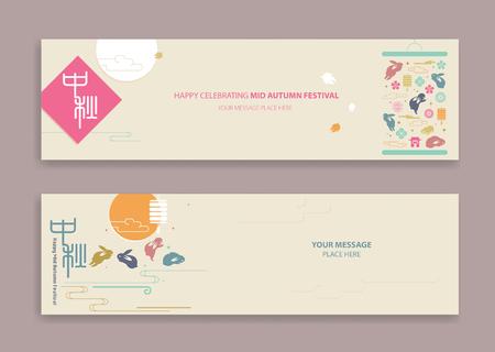 Chiński festiwal połowie jesieni pozdrowienia projekt graficzny. Ilustracje wektorowe