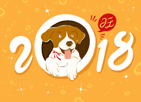 2018 Chinese New Year, Year of Dog, (Chinese Translation: Good luck in the year of the dog )
