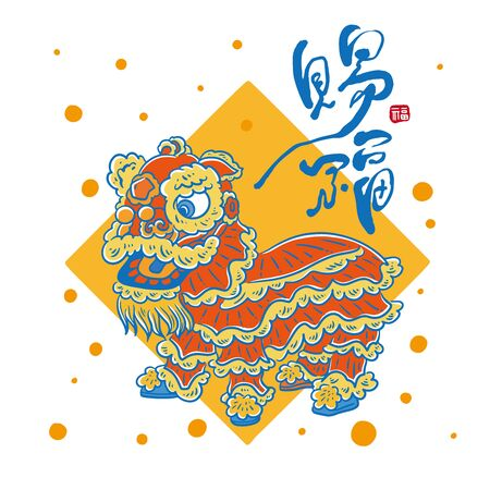 Chinese New Year  illustration, Lion celebrating New Year, The meaning of Chinese words: May happiness come to you