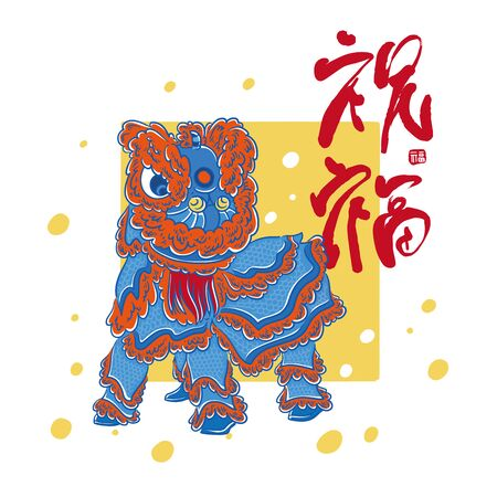 Chinese New Year  illustration, Lion celebrating New Year, The meaning of Chinese words  : May happiness come to you