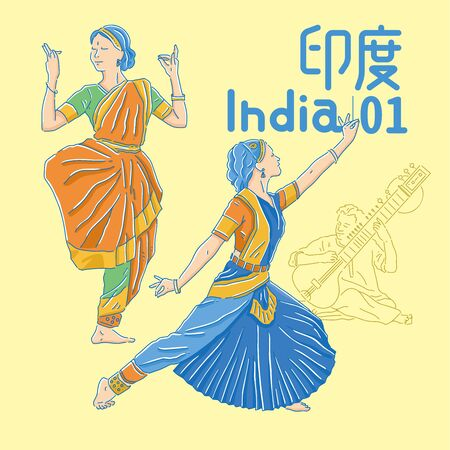 Female dancer dancing Indian traditional dance,  illustration, Chinese characters mean
