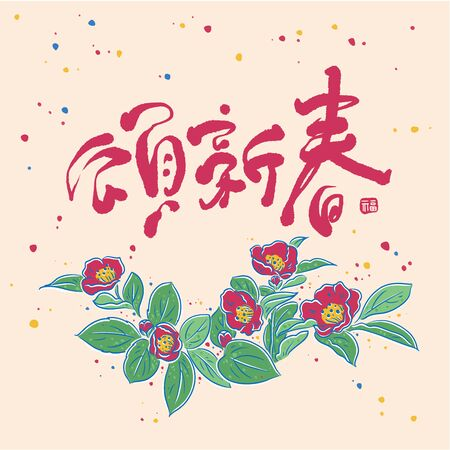 Chinese New Year with flower  illustration, The meaning of Chinese words : Happy new year Ilustracja