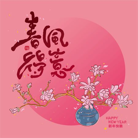 Chinese New Year with flower illustration, The meaning of Chinese words : The spring breeze has obtained its wish Ilustracja
