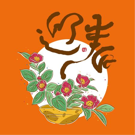 Chinese New Year with flower  illustration, The meaning of Chinese words : Welcome spring Ilustracja