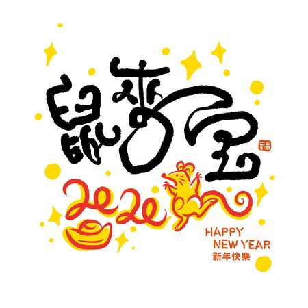 Chinese handwriting 2020 Year of the Rat 2020, The meaning of Chinese words meaning is: Chinese calendar for the year of rat 2020