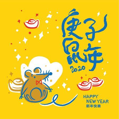 Chinese handwriting 2020 Year of the Rat 2020. The meaning of the Chinese words : year of rat 2020