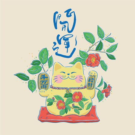 New Year illustration, Good fortune lucky cat with Blooming flowers, The meaning of Chinese words is: Good luck Ilustracja