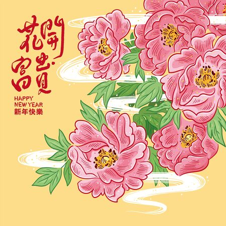 New Year with blooming flowers illustration, The meaning of Chinese words meaning is: Fortune comes with blooming flowers