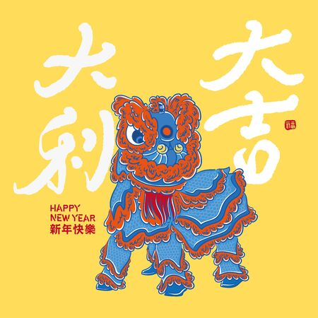 Chinese New Year illustration, Lion celebrating New Year, The meaning of Chinese words is: Great fortune and great favor.