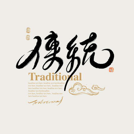 """Chinese traditional calligraphy Chinese character """"Traditional"""", The word on the seal means """"Traditional"""",with Asian traditional moire pattern illustration, Vector graphics,"""