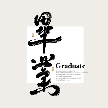 """Chinese traditional calligraphy Chinese character """"Graduate"""", The word on the seal means """"Graduate"""", Vector graphics"""