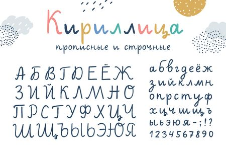 vector funny childrens cyrillic hand drawn alphabet, uppercase and lowercase characters  イラスト・ベクター素材