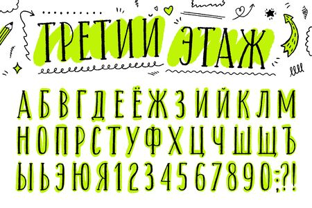vector hand drawn rough cyrillic narrow uppercase font, lettering with bright acid green brush stroke and hand drawn elements  イラスト・ベクター素材