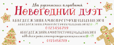 Vector set of two hand drawn cyrillic alphabets in christmas design  イラスト・ベクター素材
