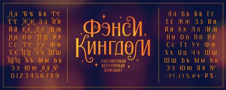 cyrillic elegant vector serif font with curls on blurred background  イラスト・ベクター素材
