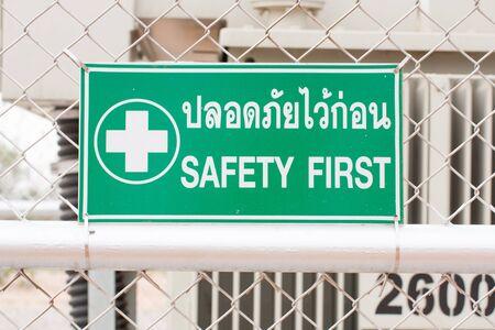 hazardous imperil: Warning sign, safety first Stock Photo