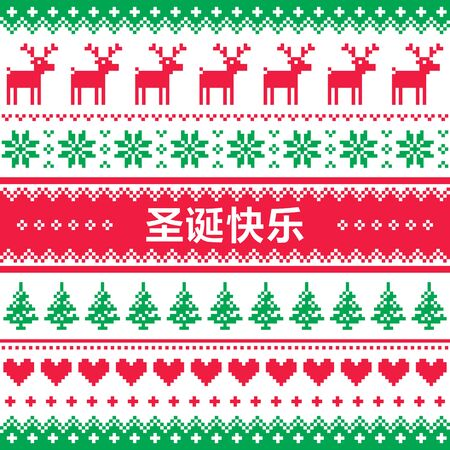 merry christmas in chinese mandarin pattern greetings card stock vector 56911062
