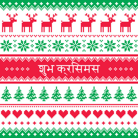 Geseende kersfees merry christmas in afrikaans greetings card merry christmas in hindi seamless pattern greeting card vector m4hsunfo Images