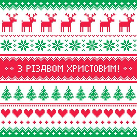 deer in heart: Merry Christmas in Ukrainian knitted pattern Illustration