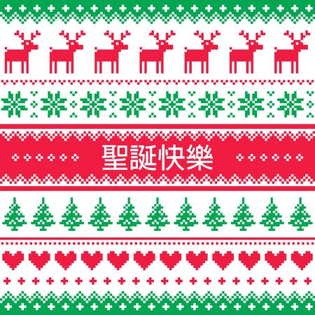christmas gifts: Merry Christmas in Chinese Cantonese pattern, greeting card
