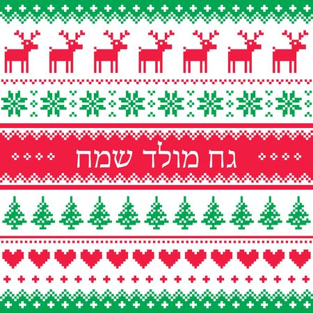 texture: Merry Christmas in Hebrew pattern, red and green background
