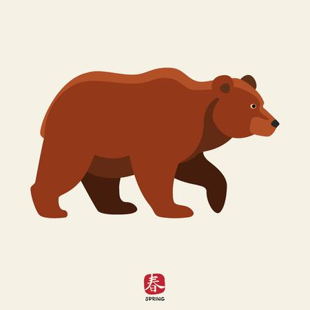 Icon of brown bear Stok Fotoğraf - 44863864
