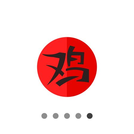 chinese astrology: Rooster hieroglyph with red circle in background. Decorative, symbol, oriental. Chinese zodiac concept. Can be used for topics like astrology, China, calligraphy. Illustration