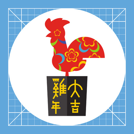 chinese astrology: Ornate rooster silhouette and hieroglyphs. Decorative, symbol, oriental. Chinese zodiac concept. Can be used for topics like astrology, China, New Year.