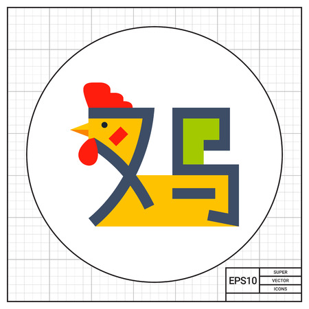 chinese astrology: Rooster on hieroglyph. Decorative, symbol, oriental. Chinese zodiac concept. Can be used for topics like astrology, China, New Year.