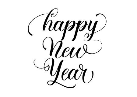 新年快乐书法