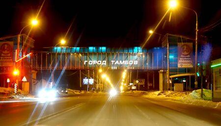 Tambov, Russia. February 27, 2019. The road at night in Tambov. Translation of the inscription: the city of Tambov Редакционное