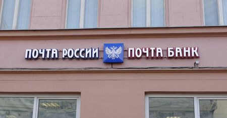 Moscow, Russia. April 7 2019 Sign and logo of the mail of Russia at the office in Moscow, closeup. Text in Russian: Post of Russia, Post Bank
