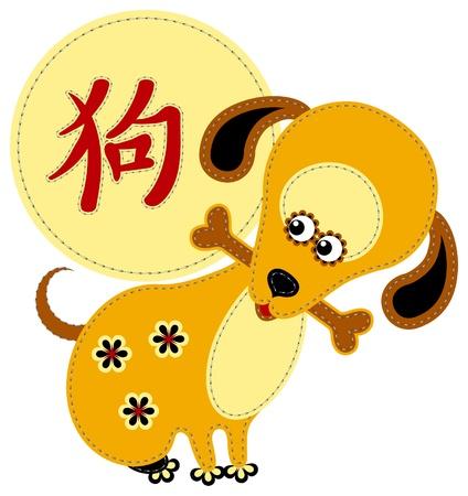 Funny applique chinese zodiac. Dog Vector