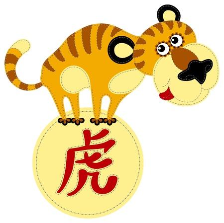 Funny applique chinese zodiac. Tiger Ilustração