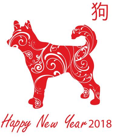 vector illustration of a floral dog Chinese calendar symbol 2018. Illustration