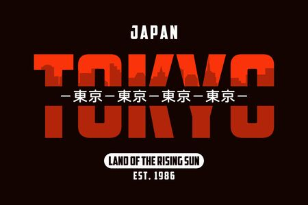 Tokyo slogan for t-shirt with silhouette of city landscape. Japan tee shirt print with inscription in Japanese with the translation: Tokyo. Vector illustration. Vetores