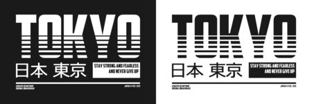 Tokyo, Japan athletic t-shirt with slogan. Apparel design with inscription in Japanese with the translation: Japan, Tokyo. Vector illustration. Stock Illustratie