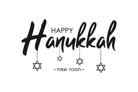 Hanukkah text banner with lettering in Hebrew with translation: Happy Hanukkah. Jewish Holiday poster with decorations. Vector illustration.